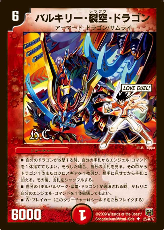 "Valkyrie ""Windbreaker"" Dragon"