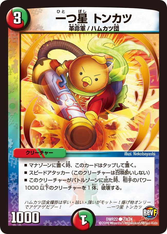 Tonkatsu, Star 1