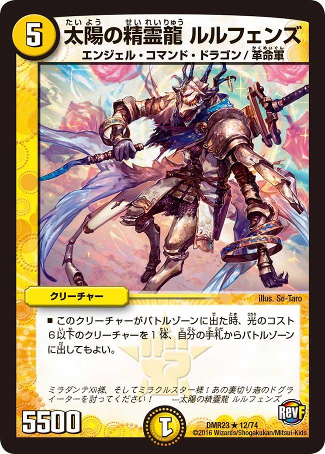 Lulufens, Sun Dragon Elemental