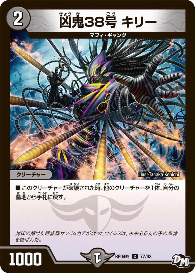 Killy, Misfortune Demon 38