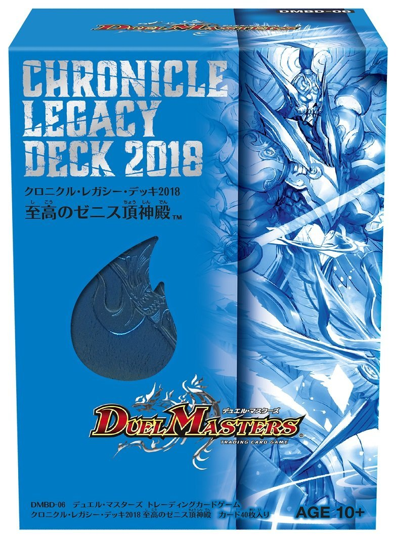 DMBD-06 Chronicle Legacy Deck 2018: Divine Temple of the Zenith