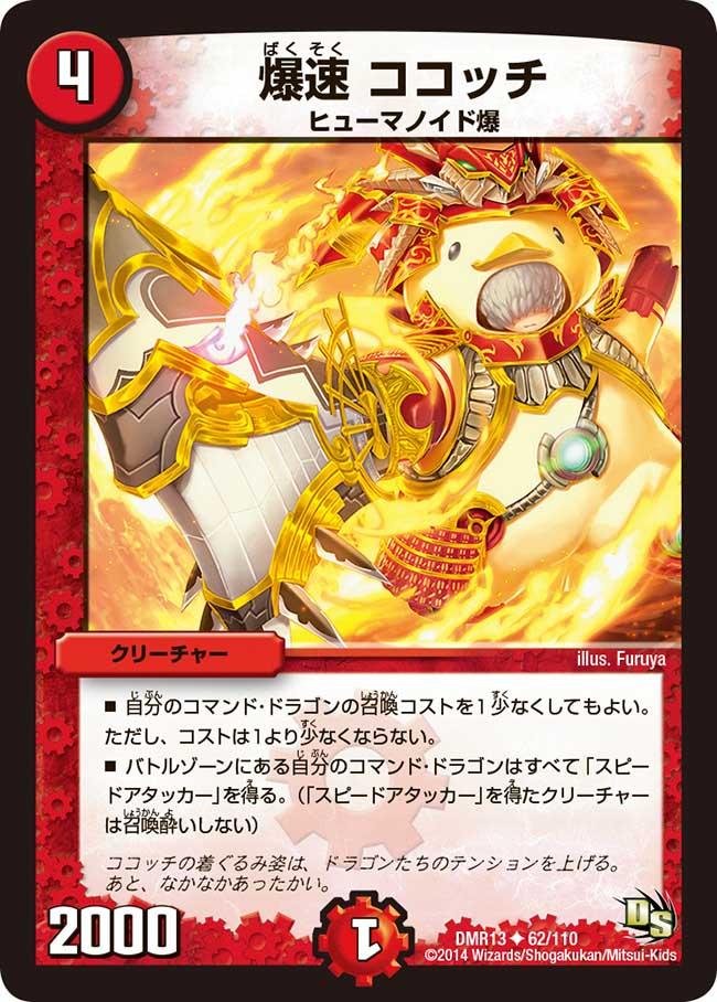Cocotchi, Quick Explosion