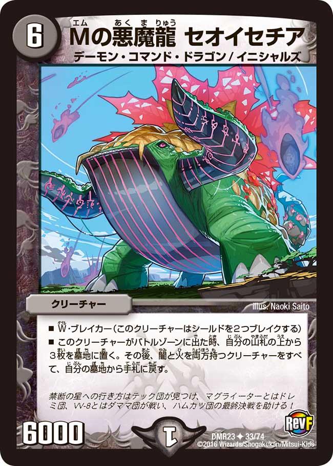 Seoisettia, M Demon Dragon