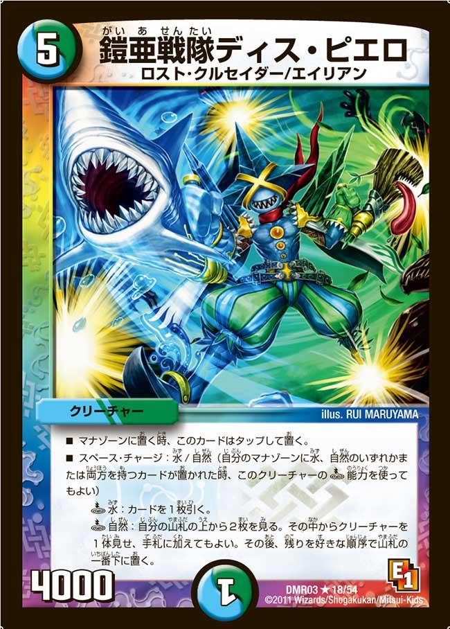 Deis Clown, Ranger of Gaia