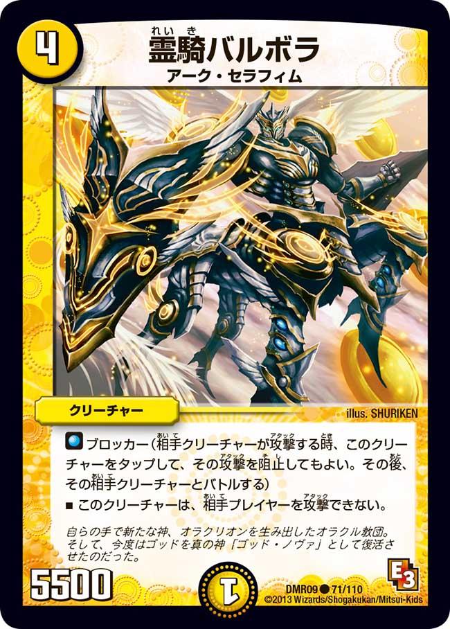 Balbora, Spirit Knight