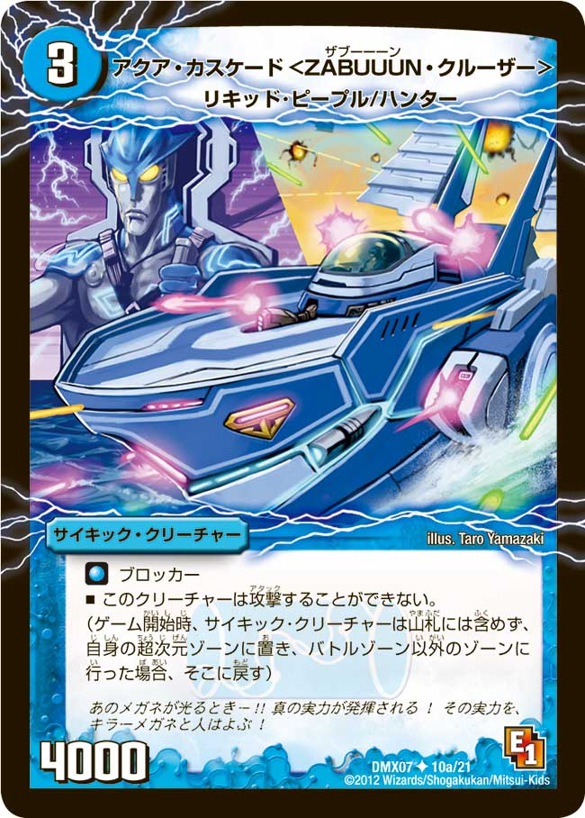Aqua Cascade (ZABUUUN Cruiser)