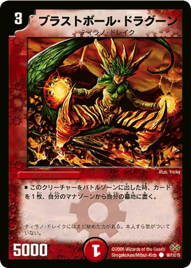 Blastball Dragoon