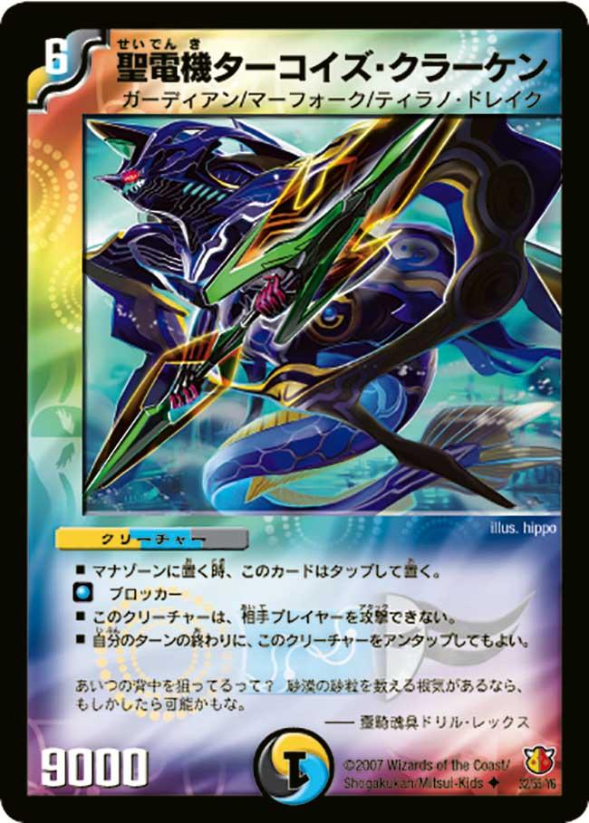 Turquoise Kraken, Holy Machine