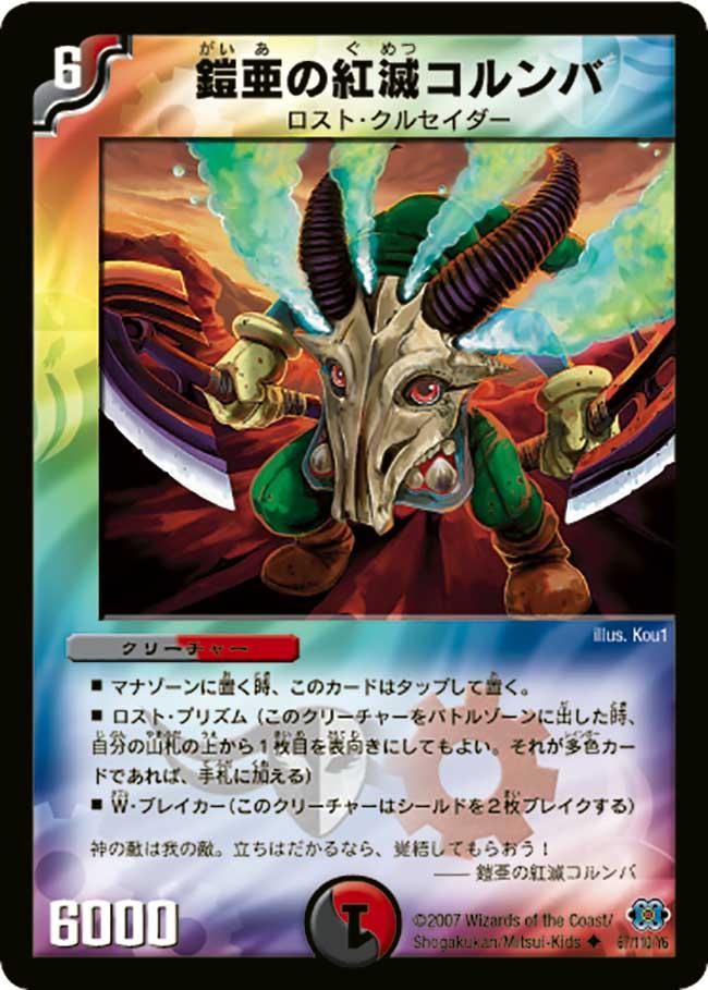 Kornba, Red Destroyer of Gaia