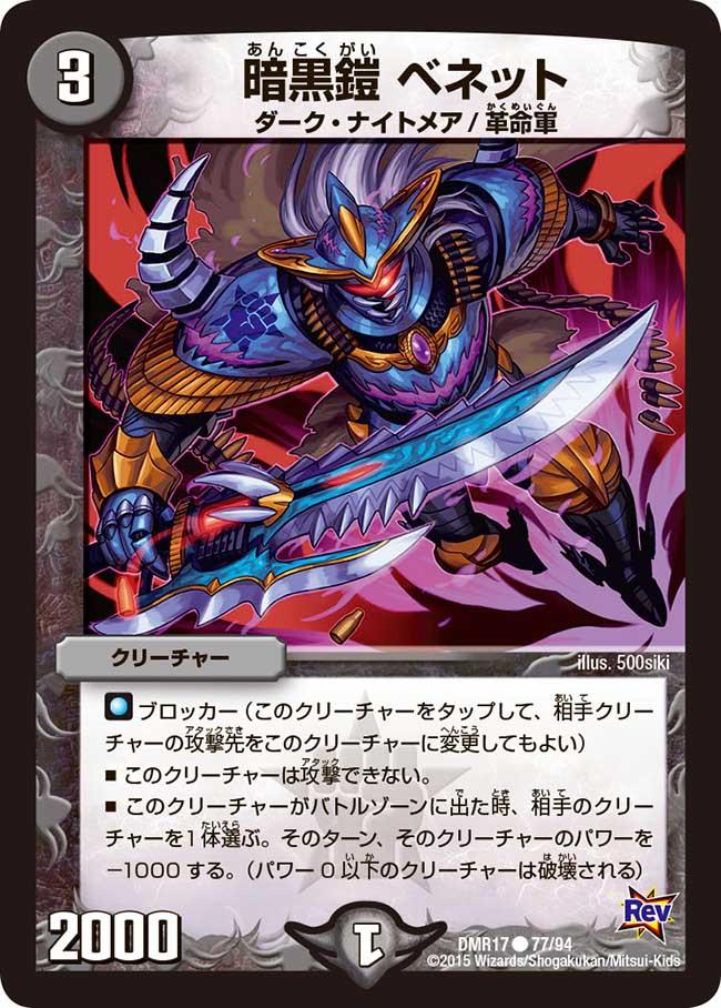 Benett, Dark Armor