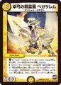 Pegasaremu, Blessed Bow Dragon Elemental