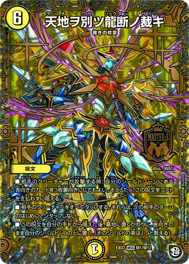 Heaven and Earth Dragon Break's Judgment