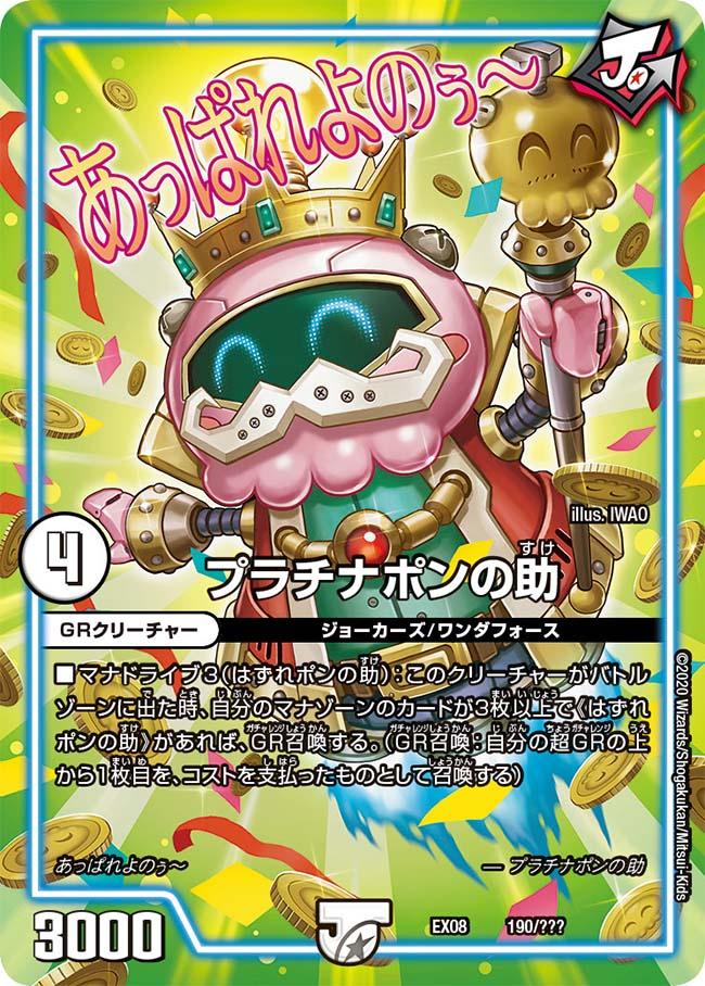 Platinum Ponnosuke
