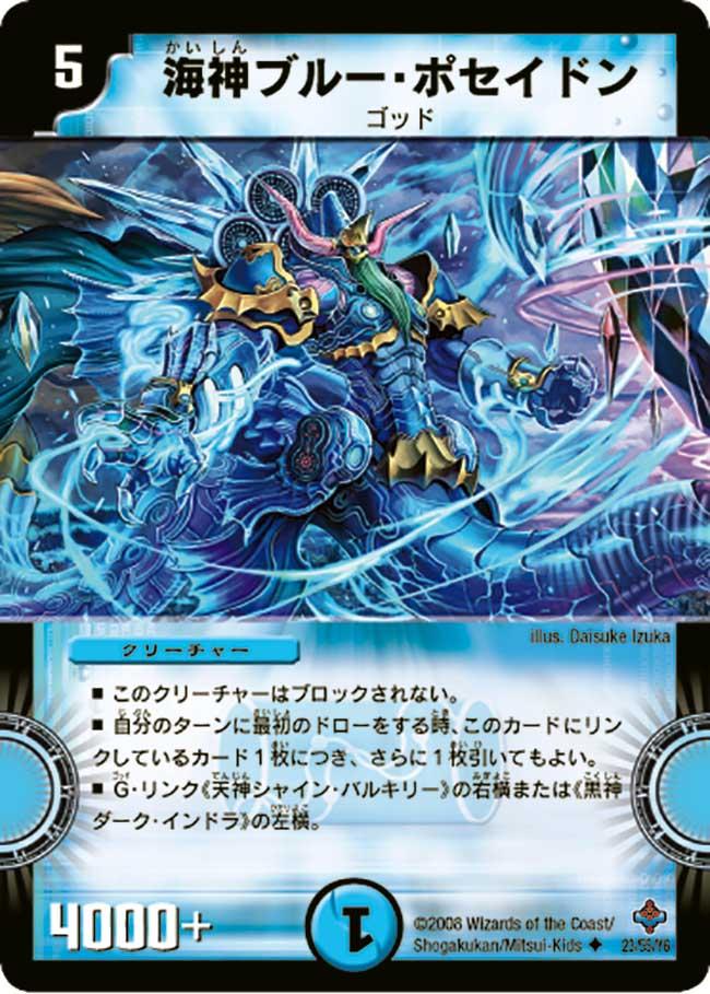 Blue Poseidon, Sea God