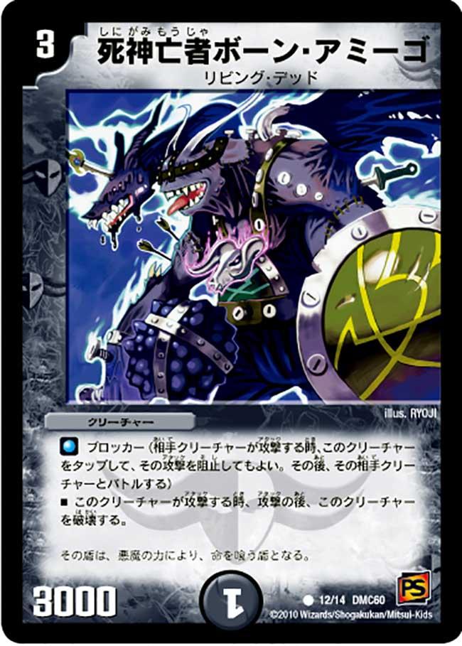 Bone Amigo, the Undead Reaper