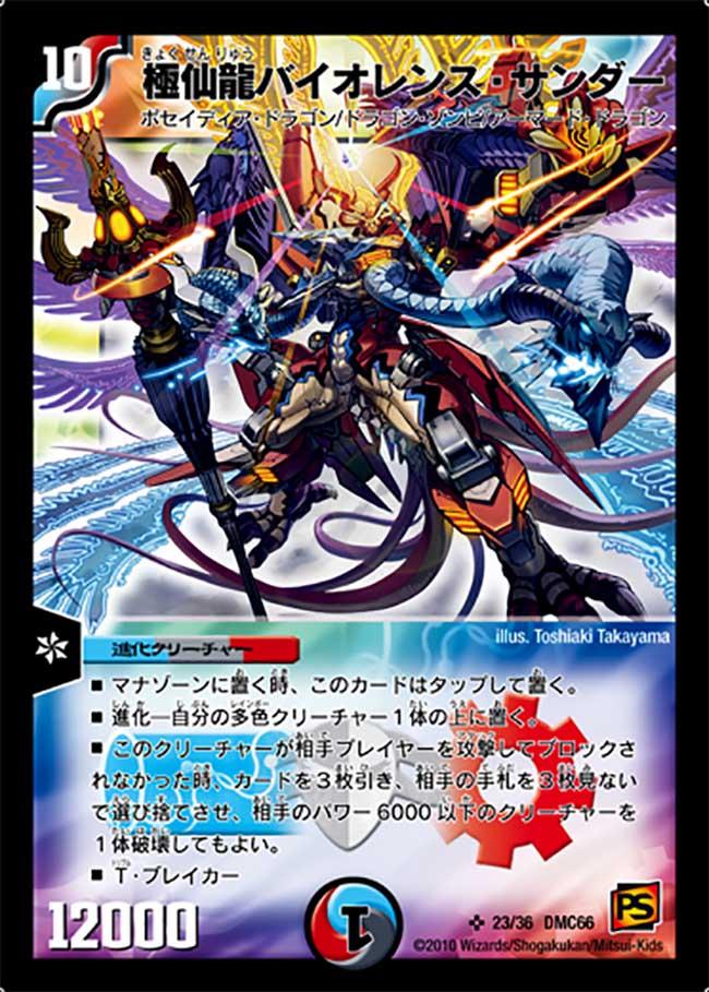 Violence Thunder, Extreme Dragon Wizard