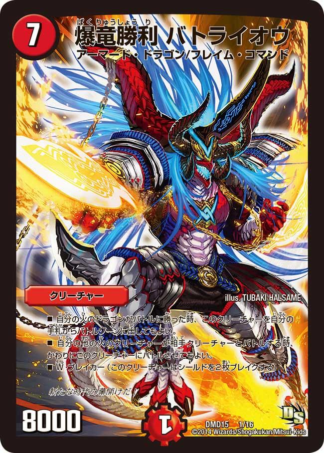 Batoraio, Victory Blastdragon