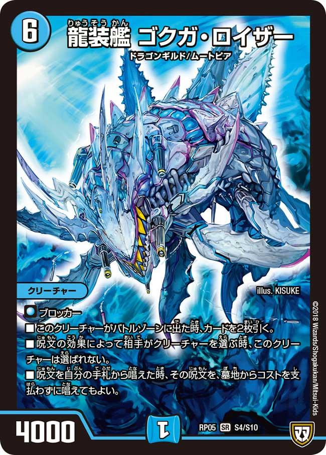 Gokuga Roiza, Dragon Armored Ship