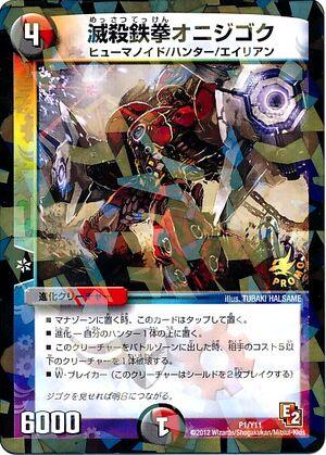 Dm-p1-y11.jpg