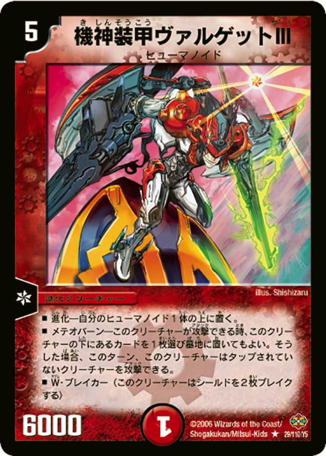Superhuman Mech Armor Valgett III