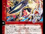 Ken Geki, Absolute Ruler ~Final Flare~