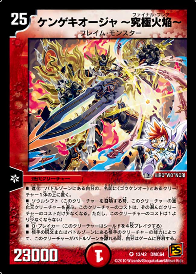 Ken Geki, Absolute Ruler ~Final Flare~