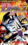 Duel Masters Manga - Volume 14