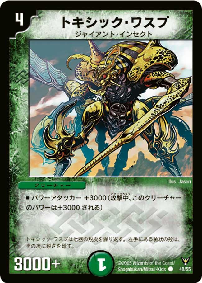Toxic Wasp
