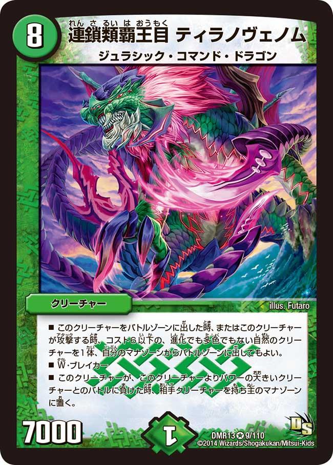 Tyranno Venom, Chain Ruler