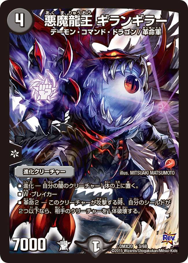 Girangira, Demon Dragon King