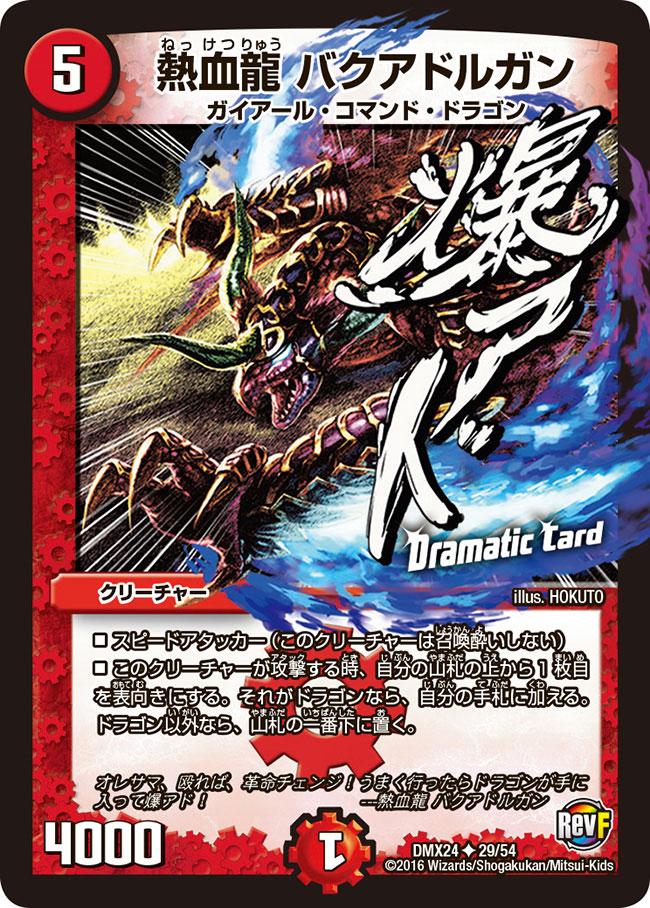 Bakuadorgan, Passion Dragon