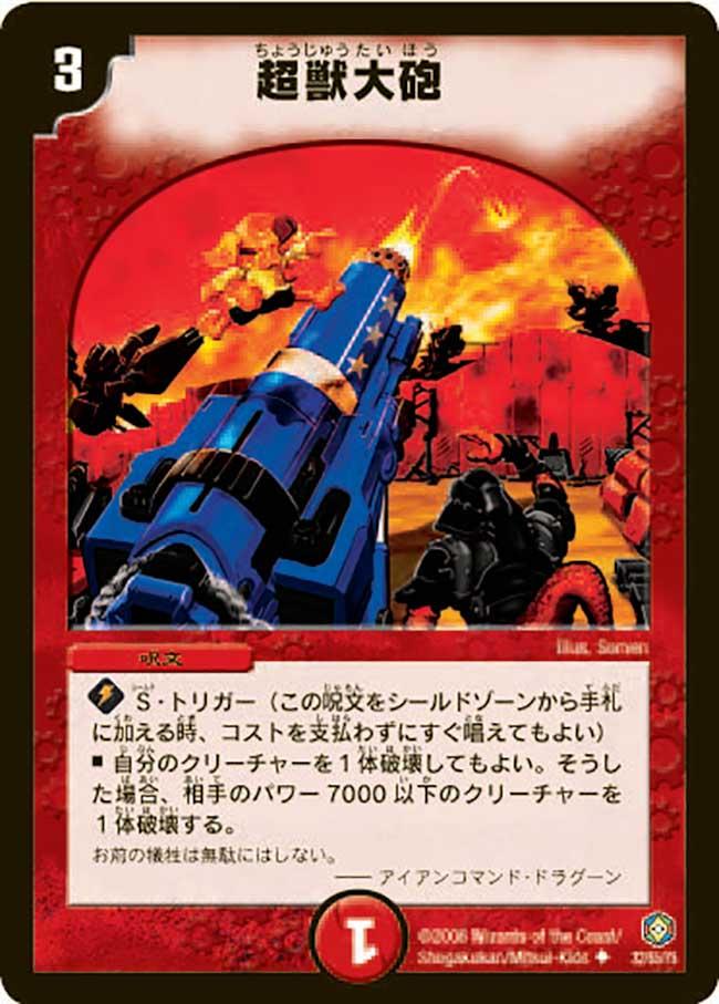 Big Beast Cannon