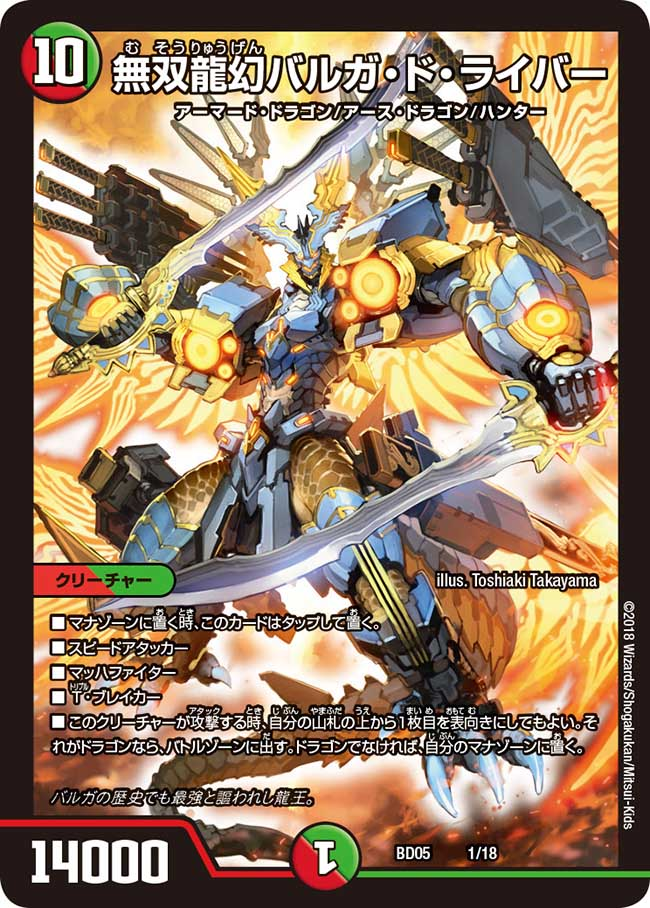 Balga Do Raiba, Matchless Dragon Phantom