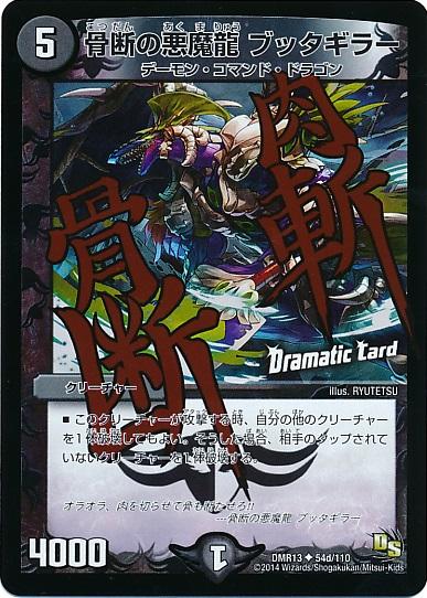 Buttagila, Bone Sever Demon Dragon
