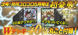 CoroCoro Jokers and Nature Double Deck.jpg