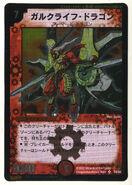 CorooCoro Comic - Galklife Dragon Jumbo Card