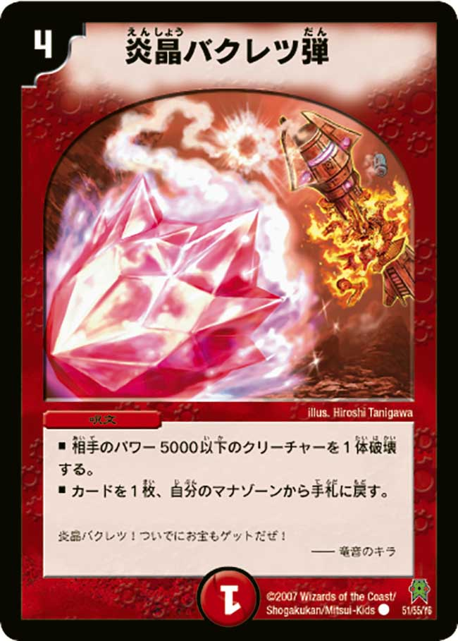 Fire Crystal Bomb