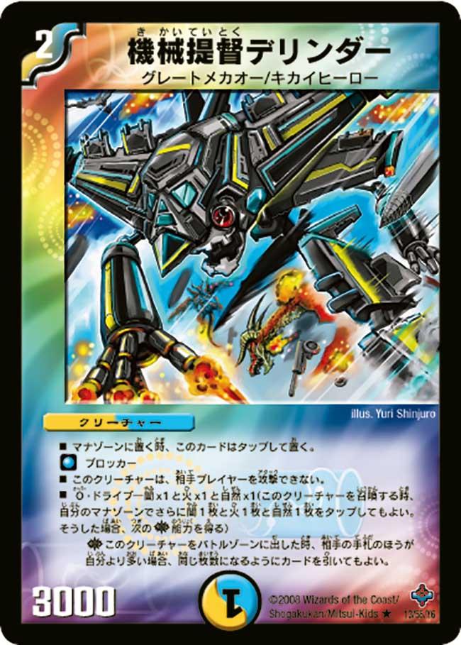 Dellinder, Machine Admiral