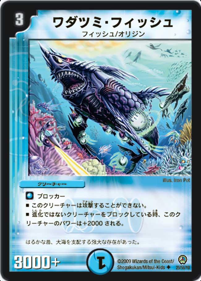Poseidia Fish