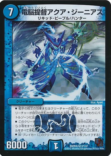 Aqua Genius, Cyber Admiral