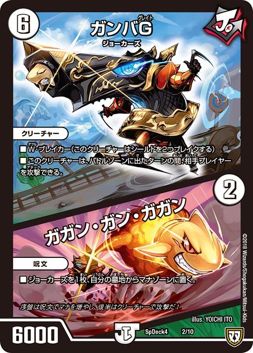 Gunba Great / Gagun Gun Gagun
