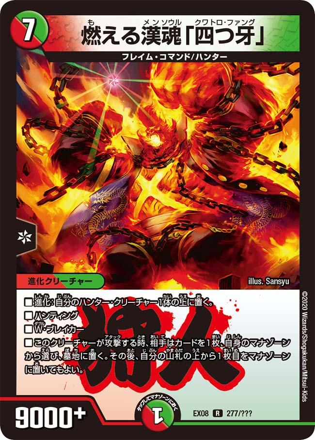 Quattro Fang, Burning Soul