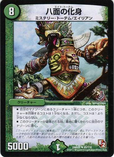 Eight Totem