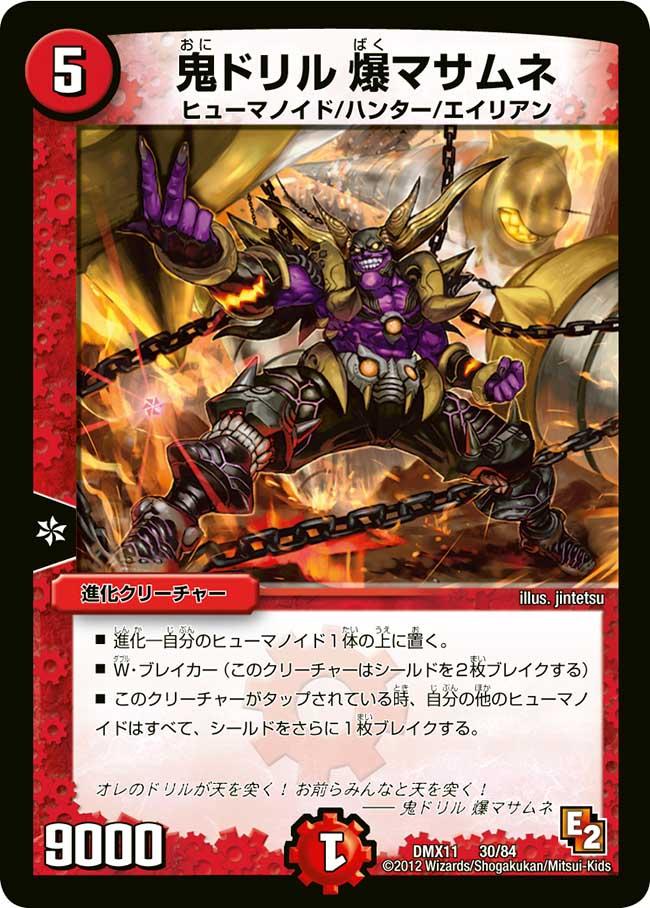 Masamune Explosion, Drill Ogre