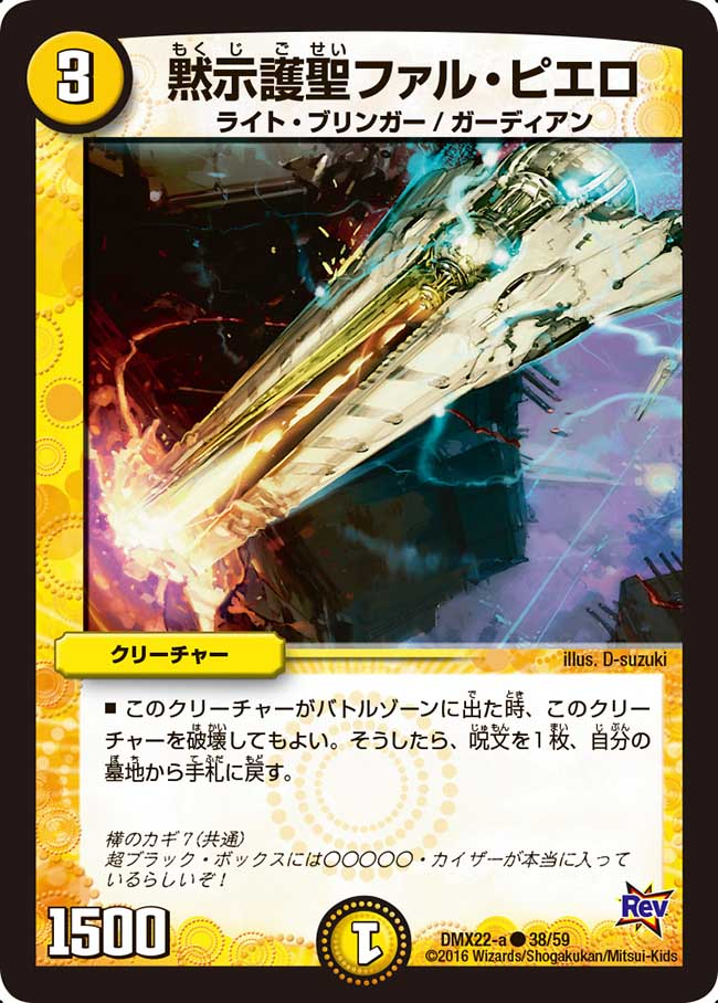 Phal Pierro, Apocalyptic Guardian