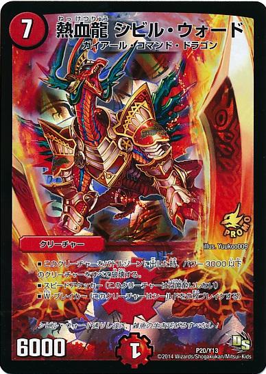 Civil Ward, Passion Dragon