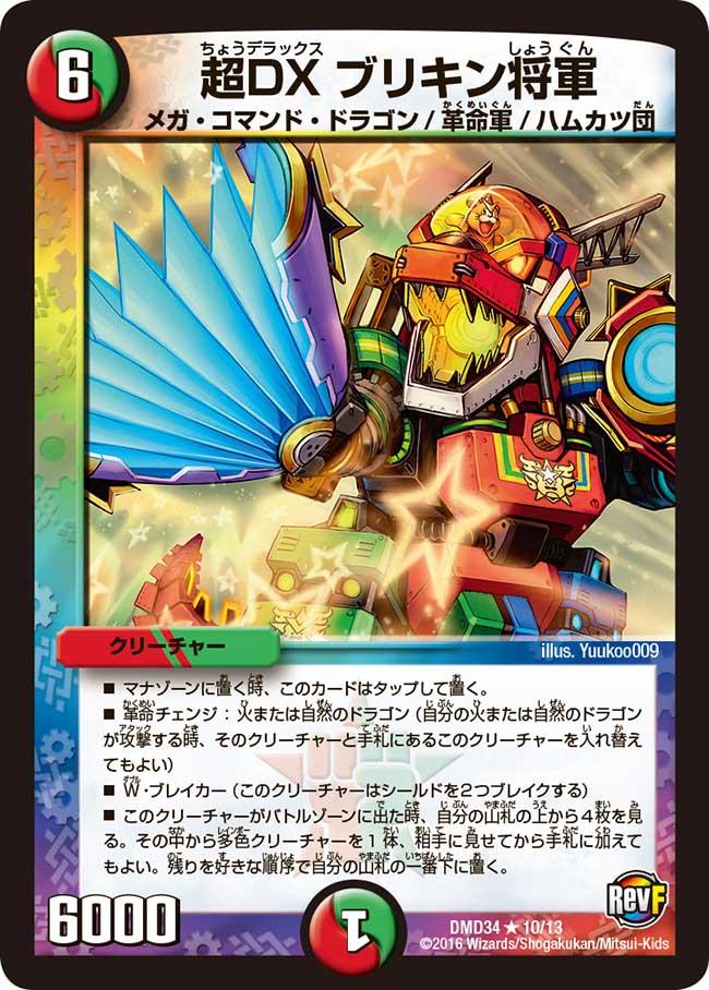 General Briking, Super Deluxe