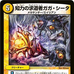Duel Masters nine pole of spirit Maurieru Berirea // revolution Final Chapter 1