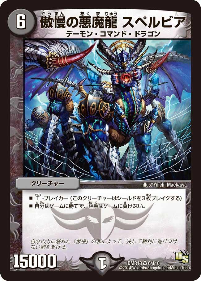 Superbia, Pride Demon Dragon