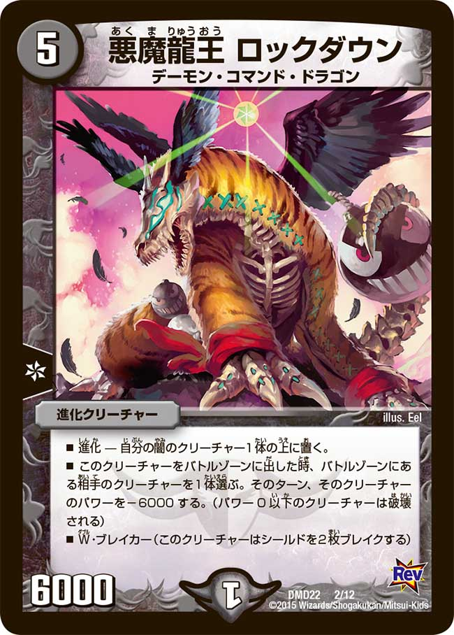 Lockdown, Demon Dragon King